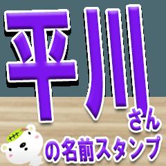 ★平川さんの名前スタンプ★