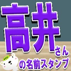 ★高井さんの名前スタンプ★