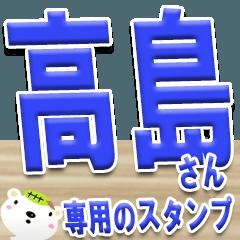 ★高島さんの名前スタンプ★