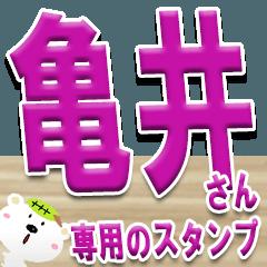 ★亀井さんの名前スタンプ★