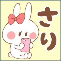 【さりちゃん】専用スタンプ