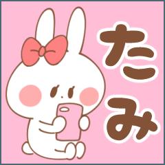 たみちゃん(たみえ・たみこ)専用スタンプ