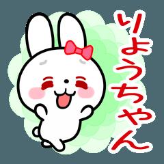 「りょうちゃん」好きの白うさぎちゃん