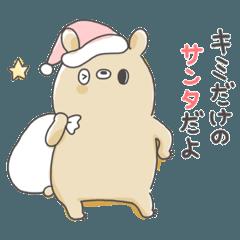 くまっちゃん(自称癒し系くま)2 クリスマス