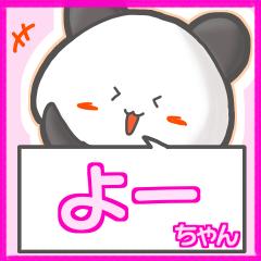 ★よーちゃん★名前スタンプfeat.甘パン