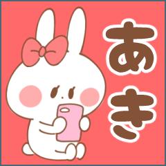 【あき・あきちゃん】専用スタンプ