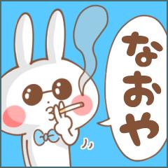 【なおや】専用スタンプ