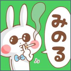 【みのる】専用スタンプ