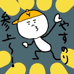 やすのりのスタンプ!うえ〜い