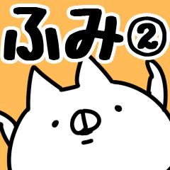 【ふみ】専用2.