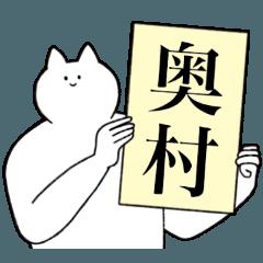 奥村さん専用!便利な名前スタンプ