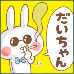 【だいちゃん】専用スタンプ
