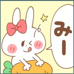 【みーちゃん】専用スタンプ