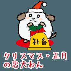 正月・クリスマスの忠犬わん