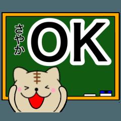【さやか】が使う主婦が作ったデカ文字ネコ