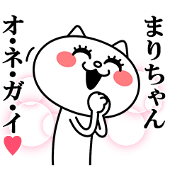 まりちゃんに送る★にゃんこ