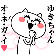 ゆきちゃんに送る★にゃんこ