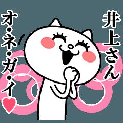 井上さんに送る★にゃんこ