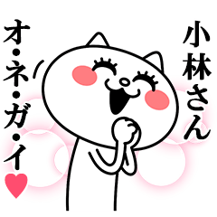 小林さんに送る★にゃんこ