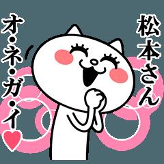松本さんに送る★にゃんこ
