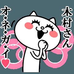 木村さんに送る★にゃんこ