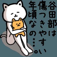 【谷田部】さんが使える名前スタンプ