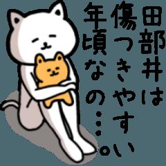 【田部井】さんが使える名前スタンプ