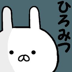 ◆◇ ひろみつ ◇◆ 専用の名前スタンプ