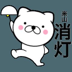 【米山】が使う主婦が作ったデカ文字ネコ