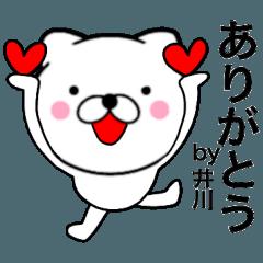 【井川】が使う主婦が作ったデカ文字ネコ2
