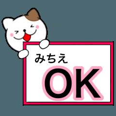 【みちえ】が使う主婦が作ったデカ文字ネコ