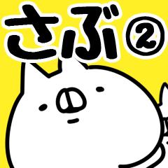 【さぶ】専用2