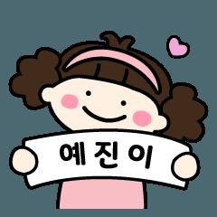 【イェジンちゃん】専用の韓国名前スタンプ