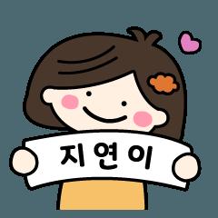 【ジヨンちゃん】専用の韓国名前スタンプ。