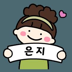 【ウンジちゃん】専用の韓国名前スタンプ。