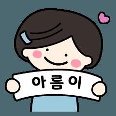 【アルムちゃん】専用の韓国名前スタンプ