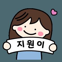 【ジウォンちゃん】専用の韓国名前スタンプ