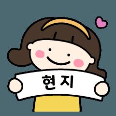 【ヒョンジちゃん】専用の韓国名前スタンプ