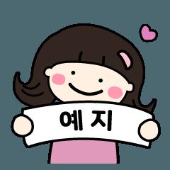 【イェジちゃん】専用の韓国名前スタンプ