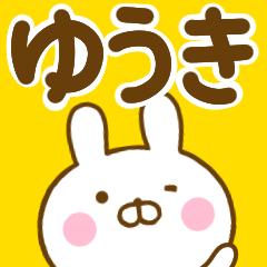 [LINEスタンプ] ☆ゆうき専用☆名前スタンプ