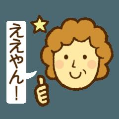[LINEスタンプ] ほのぼのおかあさん (関西弁)