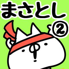 【まさとし】専用2