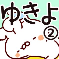 【ゆきよ】専用2