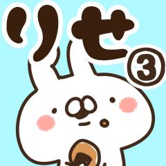 【りせ】専用3