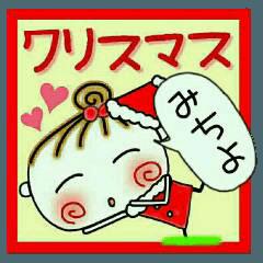 ちょ~便利![みちよ]のクリスマス!