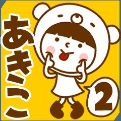 お名前スタンプ【あきこ】Vol.2