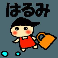 ☆はるみちゃん、さんのスタンプ☆