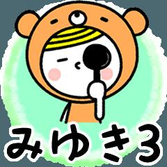 お名前スタンプ【みゆき】Vol.3