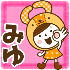 お名前スタンプ【みゆ】