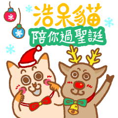 [howdiemeow] Spend Christmas with you